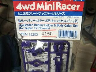 強化バッテリーホルダー・ボディキャッチセット
