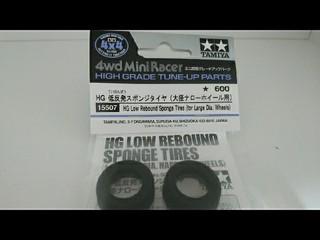 HG  低反発スポンジタイヤ