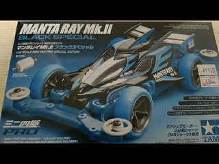 MANTA RAY  mk2【ブラックスペシャル】