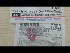 アルミ六角マウントセット【レッド10㎜.15㎜】