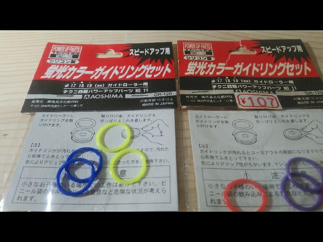 蛍光カラーガイドリングセット