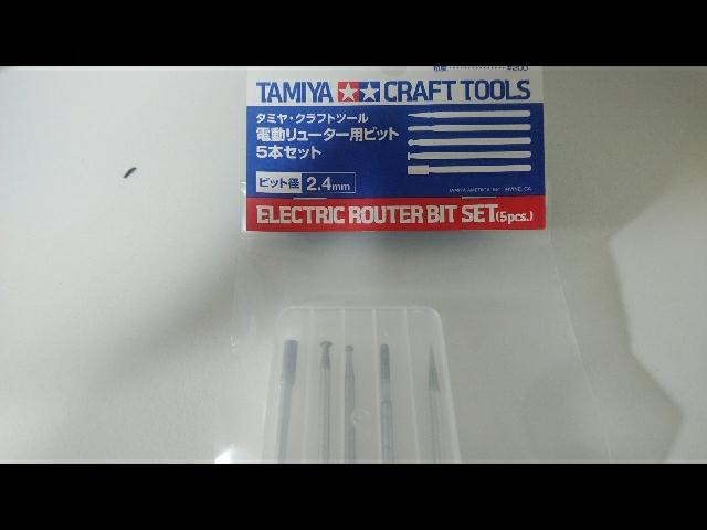 電動リューター用ビット【5本セット】