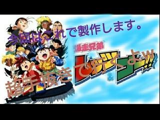 JAPANcup第2ガチ手抜きコンデレ製作中状態…20%