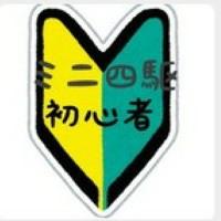 TEAM ミニ四駆初心者