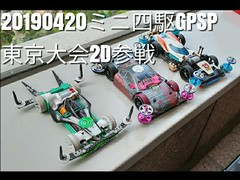 20190420ミニ四駆GPSP東京大会2D参戦