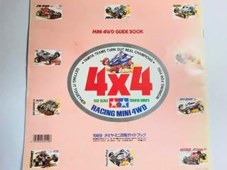 1989 タミヤ・ミニ四駆ガイドブック