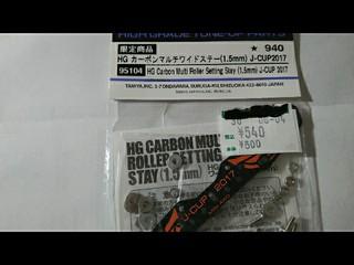 カーボンマルチステー【1.5㎜】
