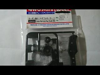 カーボン強化リアダブルローラー【3点固定タイプ】