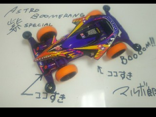 ASTROBOOMERANG紫special
