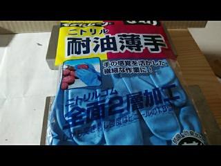 ニトリル耐油薄手【手袋】