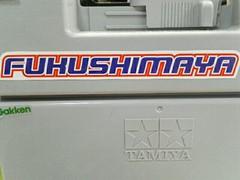 フクシマヤステッカー(。 ・`ω・´)