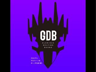 GDBマーク