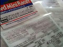 DCR-01/02@ドレスアップステッカー