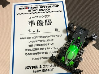 第一回ジョイフルカップ 準優勝