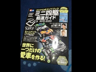 ミニ四駆超速ガイド 2019-2020