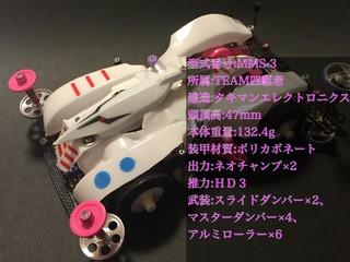 MMS-3   QUBELEY   Special