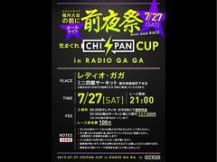JC福井大会前夜祭!気まぐれCHI-PANカップ