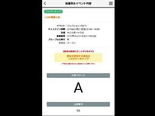 今年も来ました、JAPANcupがσ(≧ω≦*)愛媛大会当選