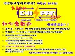 第20回気まぐれCHI-PANカップ