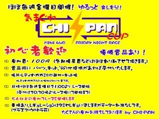 第22回気まぐれCHI-PANカップ