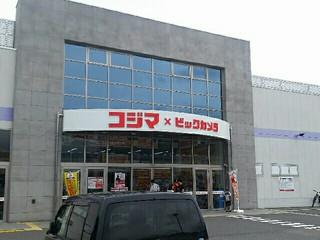 会津若松市 コジマ店