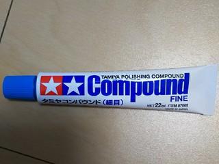 コンパウンド