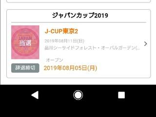 JC東京大会2
