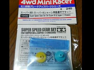 スーパーxx・スーパー2用超速ギアセット