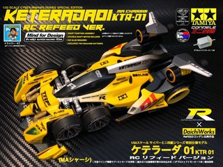 KETERADA 01 RC ReFEED Ver.