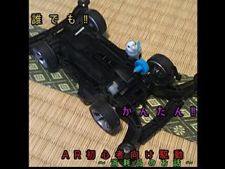 AR初心者向け駆動~消耗品のお話~