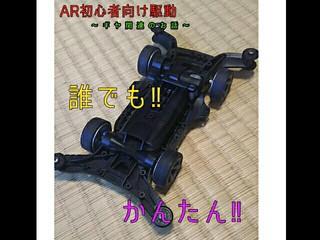 AR初心者向け駆動~ギヤ関連のお話~