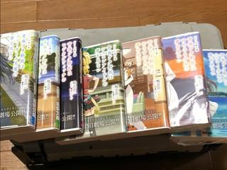 七冊一気買い。