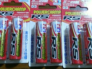 パワーチャンプRS
