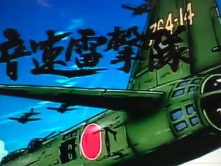 直衛戦闘機隊。
