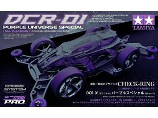 DCR-01 PURPLE UNIVERSE SPECIAL