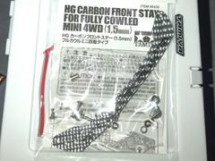 HGカーボンフロントステー(1.5m/シルバー)