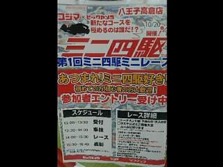 10/20コジマ八王子高倉店ノーマルモーターレース