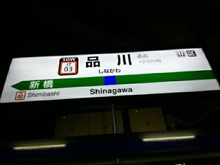 なんとか品川駅まで