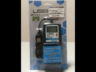 USBデルタピークエキスパートチャージャー1A