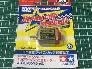 ITEM 94876 ハイパーダッシュ2モーター J-CUPスペシャル