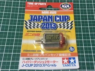 ITEM 94965 ハイパーダッシュ2モーター J-CUP 2013スペシャル