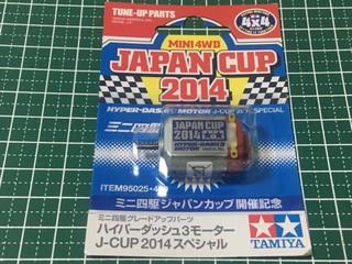 ITEM 95025 ハイパーダッシュ3モーター J-CUP 2014スペシャル
