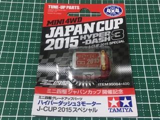 ITEM 95084 ハイパーダッシュ3モーター J-CUP 2015スペシャル