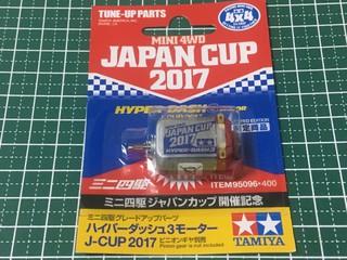 ITEM 95096 ハイパーダッシュ3モーター J-CUP 2017