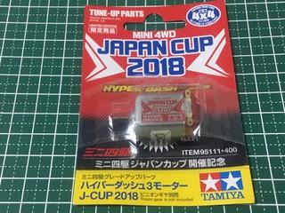 ITEM 95111 ハイパーダッシュ3モーター J-CUP 2018