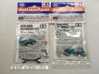 ITEM 95322 六角マウントセット(ブルー 10㎜・15㎜)