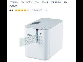 PC出力テプラもそのうち欲しい。