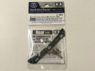 ITEM 95285 HG リヤワイドスライドダンパー用カーボンステー(2㎜)