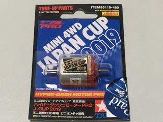 ITEM 95119 ハイパーダッシュモーターPRO J-CUP 2019