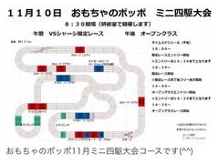 おもちゃ屋ポッポ ミニ四駆大会 11月10日